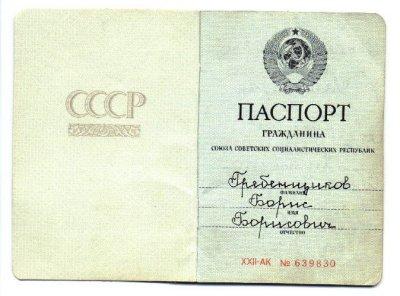 Борис Борисович Гребенщиков - паспорт СССР