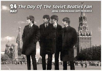 The Beatles на Красной площади