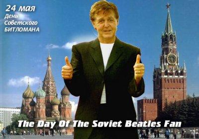 Пол Маккартни на Красной площади