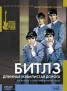 Битлз: Длинная извилистая дорога / The Beatles: Long and Winding Road (3 DVD)