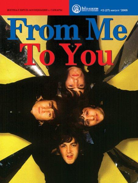 Вышел новый номер журнала FROM ME TO YOU (#27, авг. 2008)