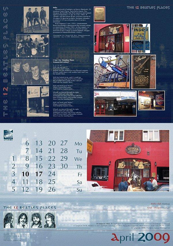 Уральский Beatles-клуб начал собирать заявки на новый БИТЛЗ-Календарь на 2009год