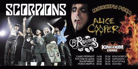 Scorpions, Alice Cooper, The Rasmus и Kingdom Come