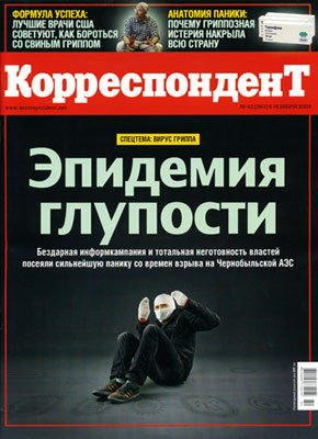 Журнал 'Корреспондент' № 42 за 2009 год.