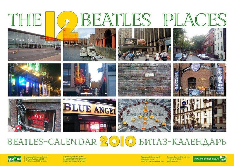Битлз-календарь на 2010 год