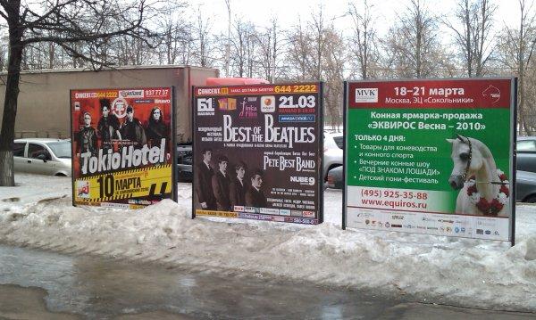 Битлы на московских афишах