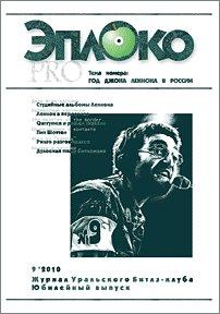 Обложка журнала «Эплоко» №9 (2010)