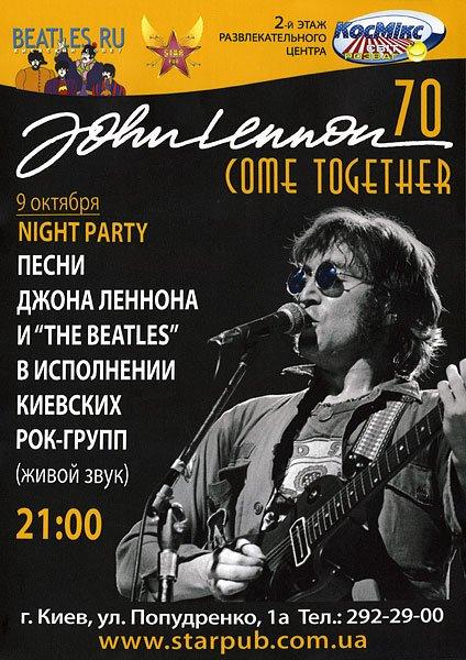 John Lennon Night Party