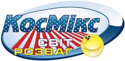 Развлекательный центр «КосМикс»