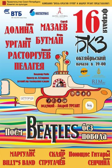 Российские звезды 'без повода' споют в Петербурге песни Битлз
