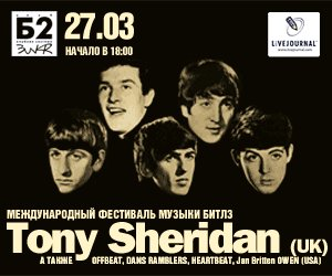 Фестиваль Beatles.ru 11 лет - розыгрыш билетов
