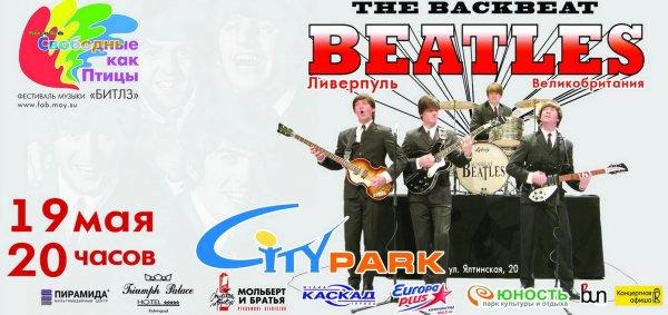 В Калининград приедут The Backbeat Beatles