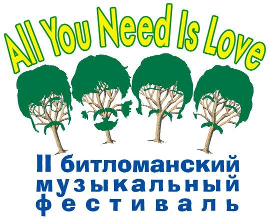 II битломанский музыкальный фестиваль «All You Need Is Love!»