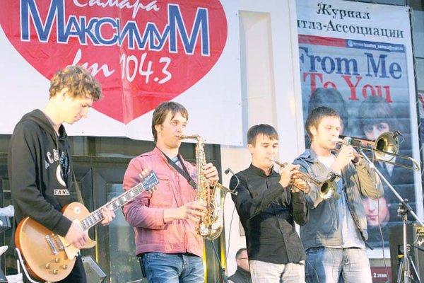 В Самаре прошел XX-й фестиваль 'Битлз навсегда'