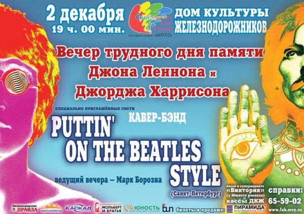 «Вечер трудного дня памяти Джона Леннона и Джорджа Харрисона». 2 декабря, Калининград