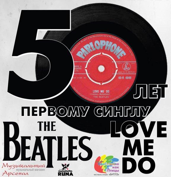 50 лет Love Me Do