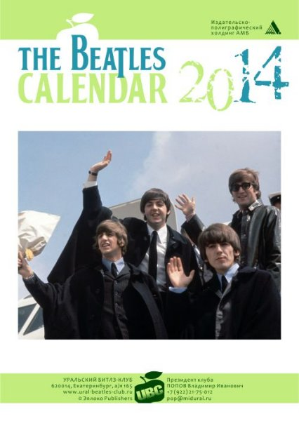 Битлз-календарь на 2014 год