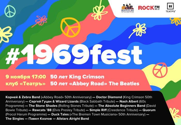 #1969fest отметит 50-летие Black Sabbath и King Crimson