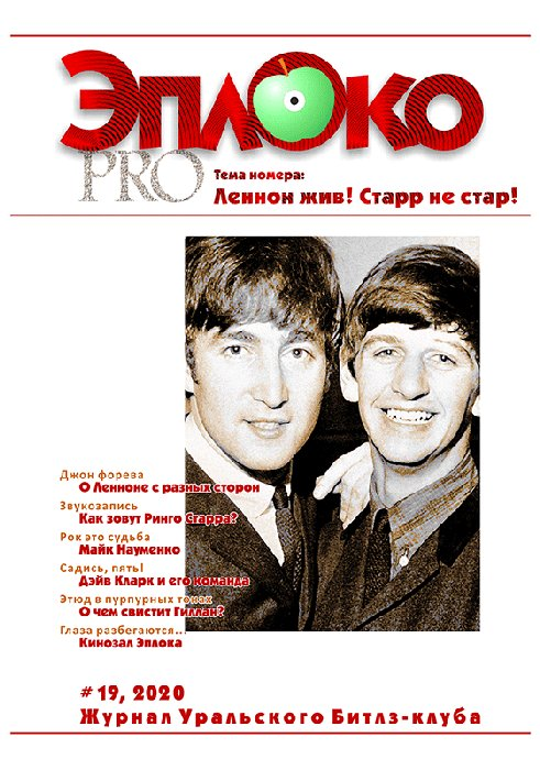 Увидел свет 19-й номер журнала «Эплоко»