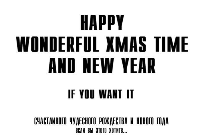 International musical New Year's greetings
