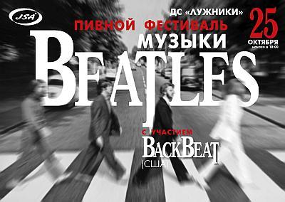 25 октября в Лужниках состоится фестиваль музыки The Beatles